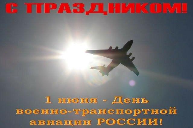 День Военно Транспортной Авиации ВВС России 014