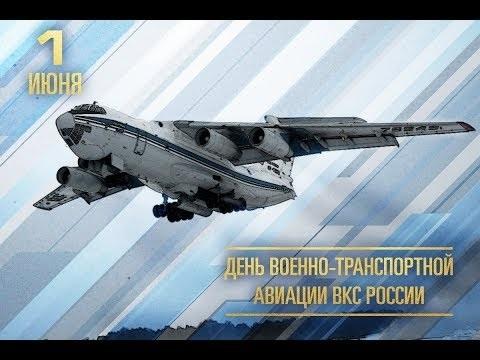 День Военно Транспортной Авиации ВВС России 015