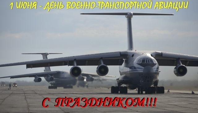 День Военно Транспортной Авиации ВВС России 016
