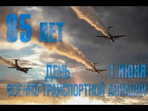 День Военно Транспортной Авиации ВВС России 017