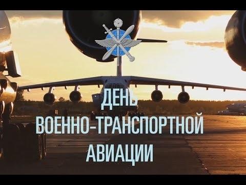 День Военно Транспортной Авиации ВВС России 018