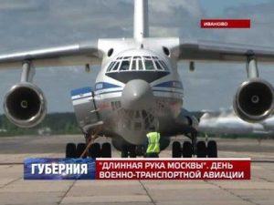 День Военно Транспортной Авиации ВВС России 019