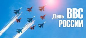 День Военно воздушных сил России 022