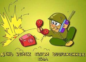 День Войск связи Вооруженных сил РФ 002