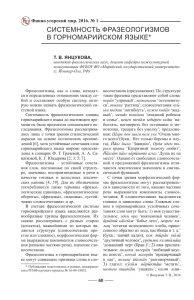 День Горномарийского языка 017