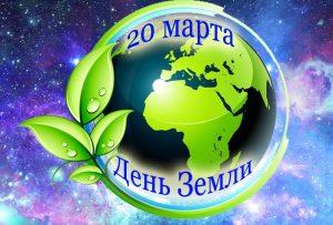 День Земли 020