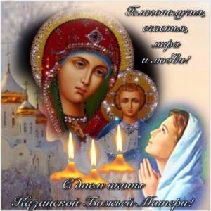 День Казанской иконы Божией Матери   красивая сборка 012