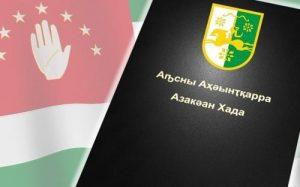 День Конституции (Абхазия) 018