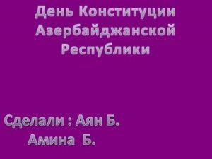 День Конституции (Азербайджан) 019