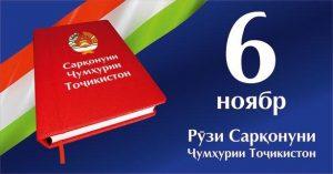 День Конституции (Таджикистан) 017