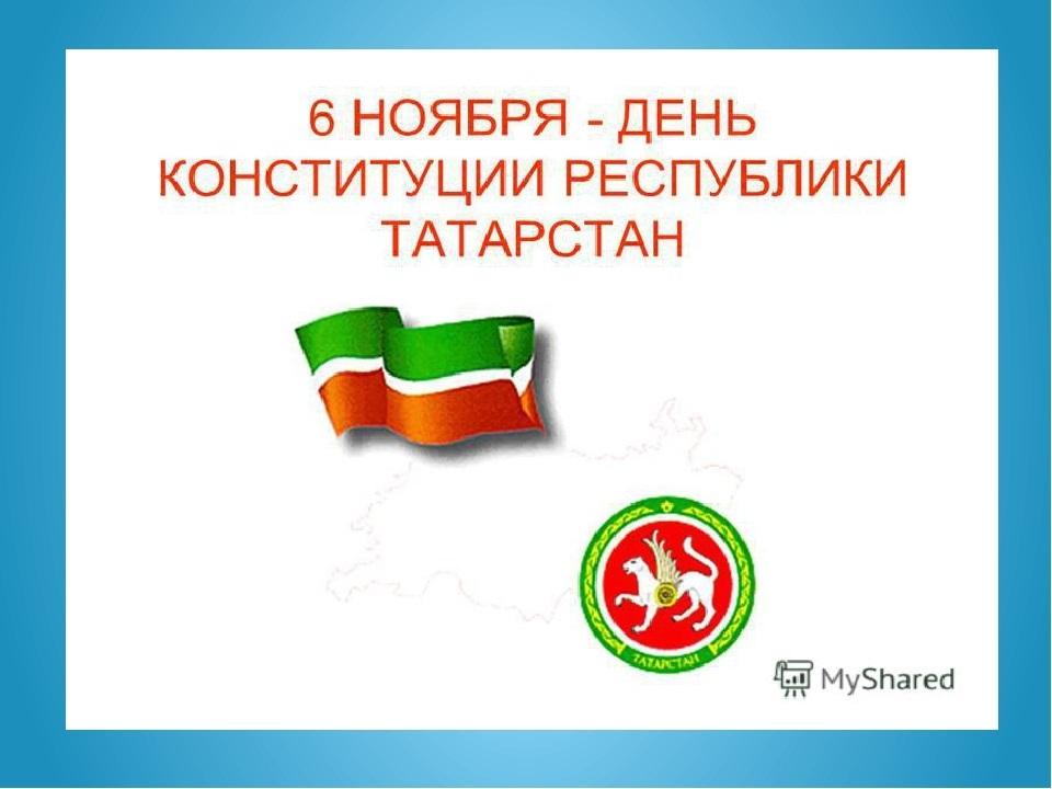 С днем конституции татарстана прикольные картинки