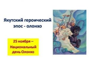 День Олонхо в Якутии 020