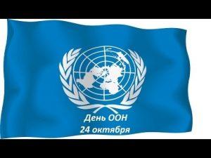 День Организации Объединенных Наций 022