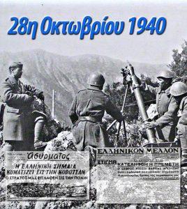 День Охи в Греции, Кипре 023