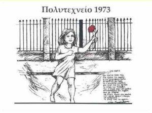 День Политехнио (Греция) 021