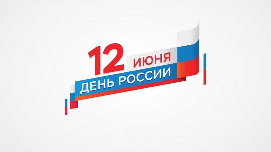 День России 022