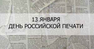 День Российской печати 022