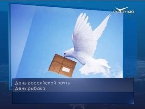 День Российской почты 019