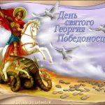 Приятные открытки на День Святого Георгия Победоносца