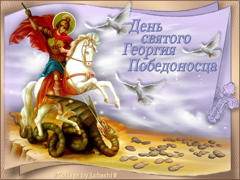 День Святого Георгия Победоносца 022