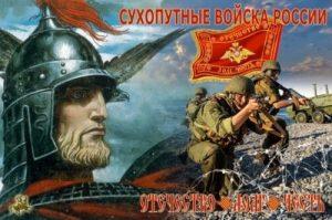 День Сухопутных войск России 003