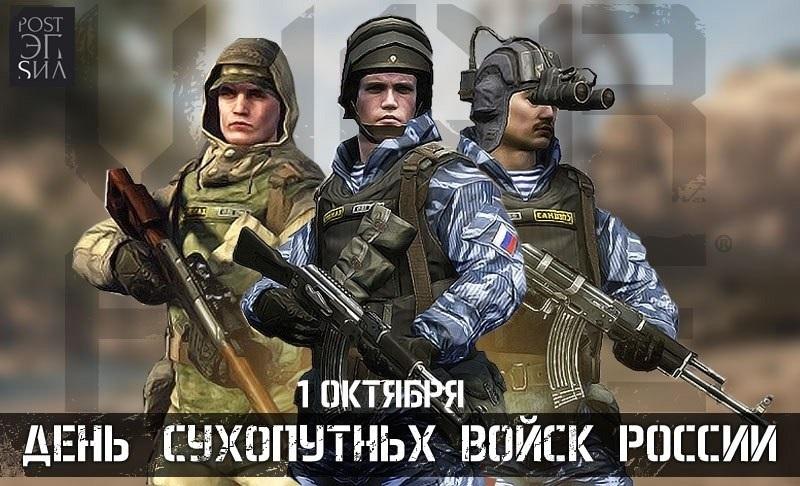 Фото день сухопутных войск, картинки