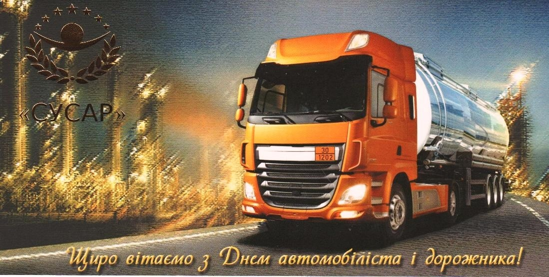 Картинка день автомобилиста грузовое рено
