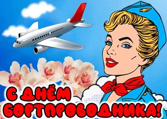 открытка лучшей стюардессе электрические