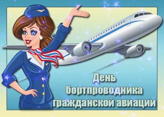 этом открытка лучшей стюардессе написанным словом жизнь