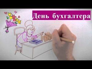 День бухгалтера в Волгоградской области   красивая открытка 024