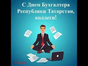 День бухгалтера в Татарстане 019
