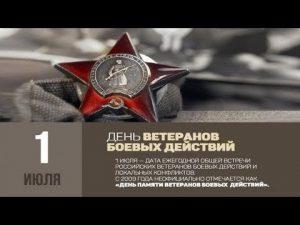 День ветеранов боевых действий (Россия) 019