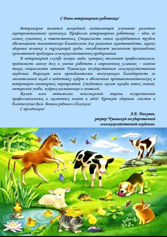 официальное поздравление с днем ветеринарного работника от главы лишь освоить некоторые