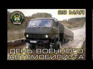 День военного автомобилиста РФ 018