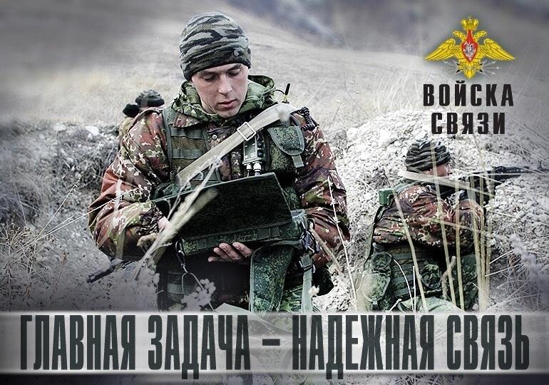 День военного связиста в россии картинки