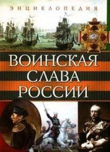 День воинской славы России 023