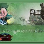 День войск связи ВС РФ (День военного связиста) — коллекция