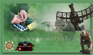 День войск связи ВС РФ (День военного связиста) 020