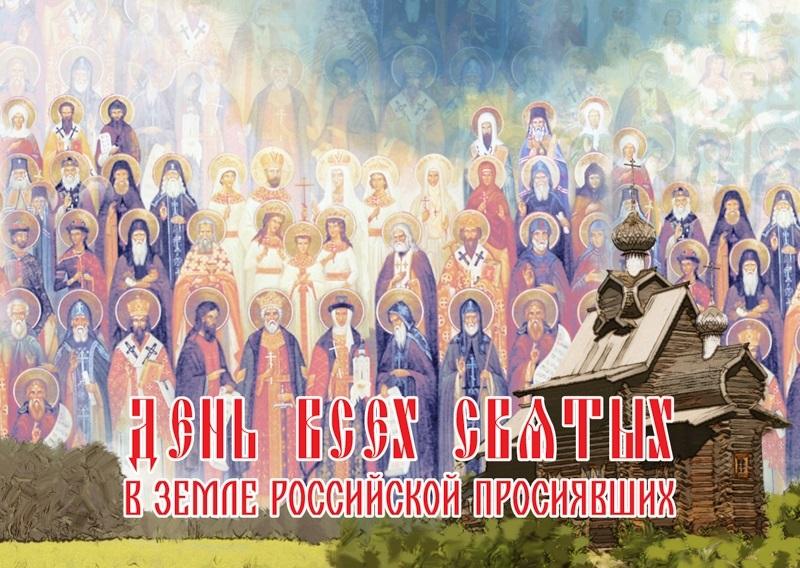 День всех российских святых 003