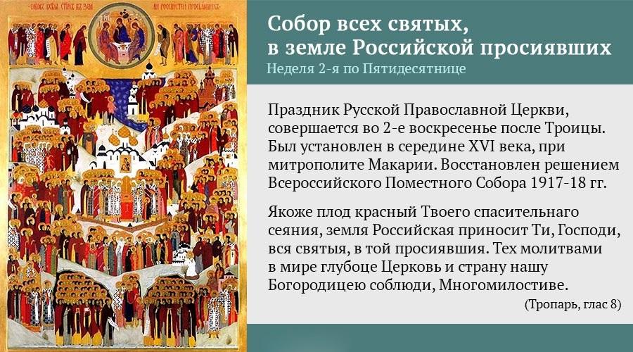 День всех российских святых 006