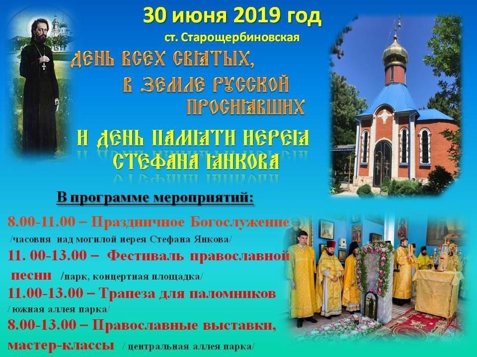 День всех российских святых 007