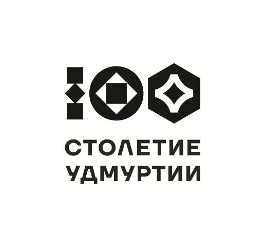 День государственности Удмуртской Республики   коллекция 024