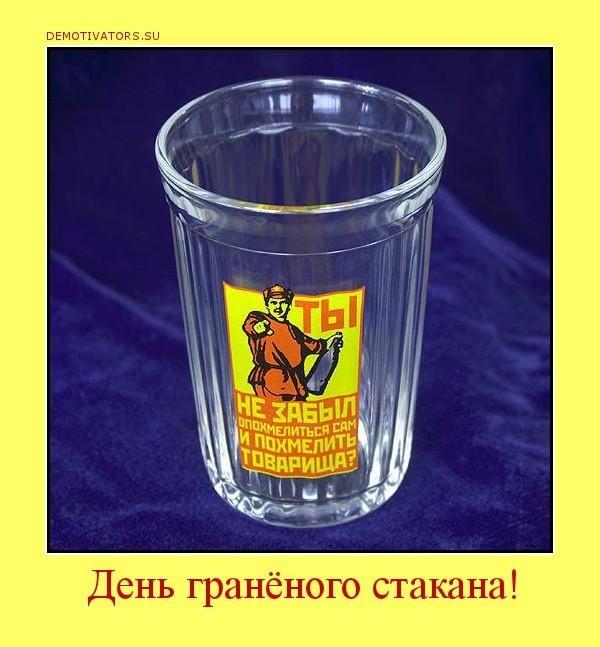 низу изделия, открытки с днем граненого стакана этом