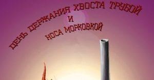 День держания хвоста трубой и носа морковкой 012