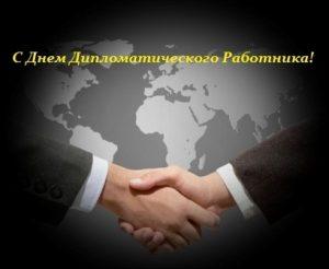 День дипломатического работника 019