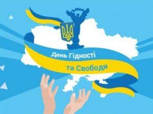 День достоинства и свободы (Украина) 023
