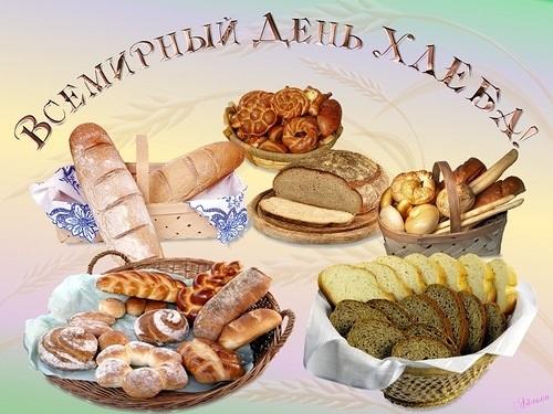 День запаха свежего хлеба 012