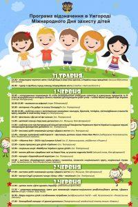 День защиты детей 024