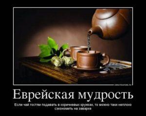 День знакомства с новым чаем 015