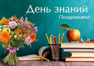 День знаний 019